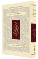 The Koren Sacks Rosh Hashanah Machzor Sefard Full Size [Hardcover]