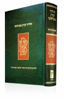 The Koren Avoteinu Siddur [Hardcover]