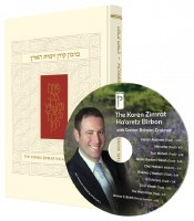 Zimrat HaAretz Birkon with CD