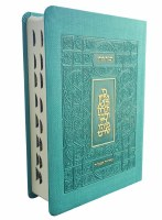 Koren Classic Tanach Ma'alot Edition Turquoise [Flexcover]