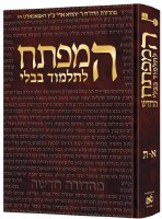 HaMafteach L'Talmud Bavli Expanded Edition Hebrew [Hardcover]