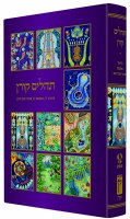 Koren Hebrew Tehillim with Illustrations [Hardcover]