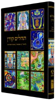 Koren Hebrew Tehillim with Illustrations Large Size [Hardcover]