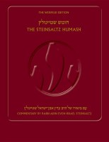 The Koren Steinsaltz Humash 2nd Edition [Hardcover]