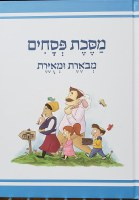 Koren Annotated and Illustrated Mishnayos Pesachim [Hardcover]