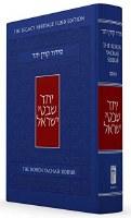 The Koren Yachad Siddur Ashkenaz [Hardcover]
