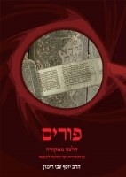 Purim Halacha MiMekora Hebrew [Hardcover]