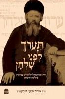 Ta'aroch Lifanai Shulchan [Hardcover]