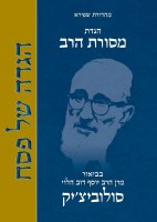 Hagadah Mesoras Harav Soloveitchik Hebrew [Hardcover]