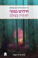 Chidush Kamoni Lo Haya BaOlam [Paperback]