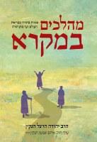 Mehalachim Bamikra Hebrew [Hardcover]