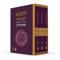 HaTanya HaMevoar Hebrew 3 Volume Slipcased Set [Hardcover]