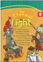 The Eternal Light Volume 8 [Hardcover]