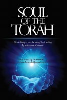 Soul of the Torah [Hardcover]
