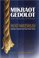 Mikraot Gedolot Hachut Hameshulash 4 Volume Set [Hardcover]