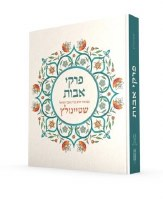 Koren Pirkei Avot Hebrew [Hardcover]
