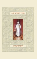 Koren Machzor Hamikdash Yom Kippur Hebrew Sefard [Hardcover]