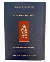 The Koren Chumash Mikraot Hadorot Volume 13 [Hardcover]