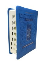 The Koren Shalem Siddur Hebrew and English Compact Size Blue [Paperback]
