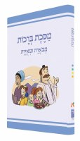 Koren Mishnayos Berachos Hebrew Annotated And Illustrated [Hardcover]