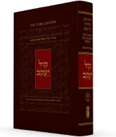 The Koren Kol Yaakob Siddur Hebrew And English Edut Mizrach [Hardcover]