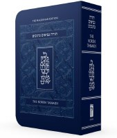 The Koren Tanakh Compact Size Magerman Edition [Paperback]