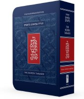 The Koren Tanakh Maalot Compact Size Magerman Edition [Flexcover]