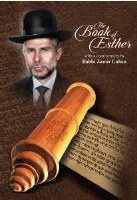 The Book of Esther with a Commentary by Rabbi Zamir Cohen [Hardcover]