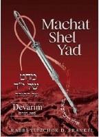 Machat Shel Yad Devarim [Hardcover]