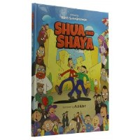 Shua and Shaya Comic Story [Hardcover]