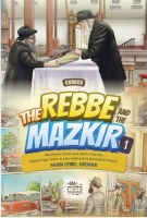 The Rebbe and the Mazkir Comic Story Volume 1 [Hardcover]