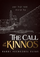 The Call of the Kinnos [Paperback]