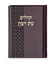 Leatherette Tehillim Brown Diamond Cover Design [Hardcover]
