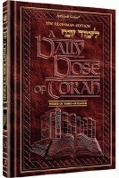 A Daily Dose Of Torah Series 1 Volume 5 Weeks of Yisro through Tetzaveh [Hardcover]