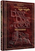 A Daily Dose Of Torah Series 1 Volume 7 Weeks of Tzav through Metzorah [Hardcover]