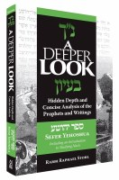 A Deeper Look Yehoshua [Hardcover]
