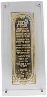 "Lucite Birchas Habayis Gold Hebrew Blessing 24"" x 11"""