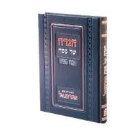 Haggadah Shel Pesach Zevach Pesach Abarbanel [Hardcover]