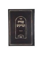 Avodas Hatzadikim Yom Kippur [Hardcover]