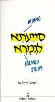 Aiding Talmud Study [Paperback]