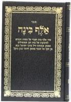 Alef Binah Small Size [Hardcover]