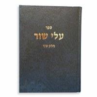 Alei Shur Volume 1 [Hardcover]