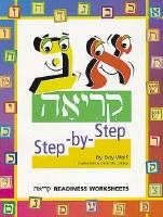 Aleph Bais Step-by-Step [Paperback]