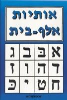 Aleph Beis Workbook Blue