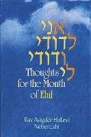 Ani Ledodi V'Dodi Li Thoughts for the Month of Elul [Hardcover]