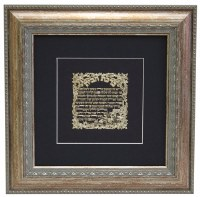 "Framed Gold Art Birchas HaBayis Jerusalem Design 15"" x 15"""