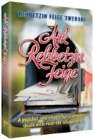 Ask Rebbetzin Feige [Paperback]