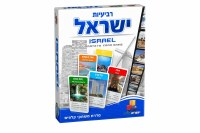 Card Game Israel Quartets