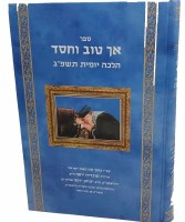 Ach Tov VeChesed Halacha Yomis 5782 [Hardcover]