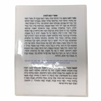 Ashrei Uvo Letzion Laminated Card